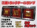 新品未使用!3連LEDトラックテールランプ♪イエロー♪