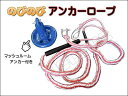 新品未使用!のびのびアンカー・ロープセット!ロープ 2色選択有♪
