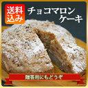 栗産地がつくるチョコマロンケーキ ☆お取り寄せ スイーツ 愛媛産 和栗のケーキ
