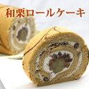 栗産地がつくる和栗ロールケーキ ☆お取り寄せ スイーツ 愛媛産 和栗ロール