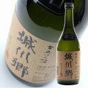 城川郷「本醸造」720ml【専用箱入】(日本酒/中城本家酒造)