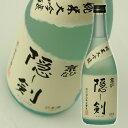 「隠し剣」720ml(日本酒/酒六酒造株式会社)