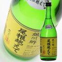 城川郷「尾根越えて」720ml【専用箱入】(日本酒/中城本家酒造)