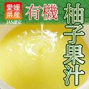 【有機柚子使用】100%生絞り柚子果汁130ml 愛媛県西予市産柚子使用