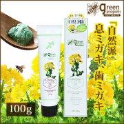 グリーンプロポリストゥースペースト(100g)/「自然派」息ミガキ歯ミガキ。口臭予防グリーンプロポリス100%、安心の無添加ですてき笑顔に。やさしいペパーミントの香り。