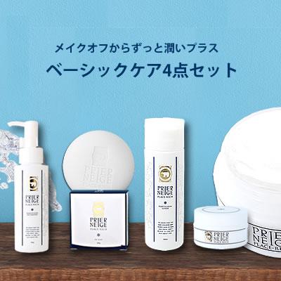 ベーシックケア4点セット(クレンジングジェル+洗顔石鹸+美白化粧水+美白オールインワンゲル)送料無料
