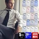 Yシャツ ノーアイロン 5枚セット ワイシャツ 5枚 レギュラー カッター カッタウェイ 長袖 メンズ ストライプ ノンアイロン ドビー フォーマル ドレスシャツ S M L LL XL 2L 3L XXL 2XL 魅力的な上司 スピーチ 企画 わいしゃつ セカンドステージ プレゼント