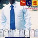 ワイシャツ5枚セット 大きいサイズ メンズ ノーアイロン Yシャツ メンズシャツセット 長袖ワイシャツ 型崩れ ノンアイロン カッターシャツ メンズ長袖シャツ クールビズ 安価 春 夏 秋 冬 S M L LL XL 2L 3L XXL 2XL 4L XXXL 3XL 5L XXXXL 4XL セカンドステージ プレゼント