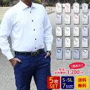 ビジネス ワイシャツ メンズ 1週間 大きいサイズ Yシャツ ノーアイロン 5枚セット 長袖シャツ 仕事 社会人 ノンアイロン 白 ストライプ 葬式 シャツ 長袖 ワイド 送料無料 春 夏 秋 冬 S M L LL XL 2L 3L XXL 2XL 4L XXXL 3XL 5L XXXXL 4XL セカンドステージ プレゼント