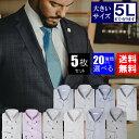 Yシャツ 大きいサイズ ノーアイロン 5枚セット ワイシャツ 5枚 レギュラー カッター カッタウェイ 長袖 メンズ ストライプ ノンアイロン ドビー カジュアル フォーマル ドレスシャツ S M L LL XL 2L 3L 4L 5L XXL 2XL スピーチ セカンドステージ プレゼント