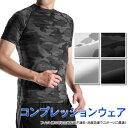 ショッピング加圧シャツ 加圧シャツ コンプレッション 半袖 メンズ インナーウェア スポーツ ジム ランニング トレーニング 筋トレ ウォーキング 伸縮性 吸汗速乾 丸首 男性用