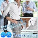 【日本製・綿100%】7分袖ドレスシャツ【Le orme】(ワイシャツ ボタンダウン yシャツ 七分袖 ビジネス 半袖)【送料無料】