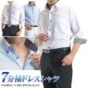 ワイシャツ 7分袖 形態安定加工 メンズ 吸水速乾 COOLDRY 形状安定 ドレスシャツ Yシャツ ビジネス COOL BIZ クールビズ カッターシャツ ドゥエボットーニ 夏 イージーケア