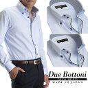 ショッピングドゥ ドレスシャツ メンズ ドゥエボットーニ ボタンダウン サックス オセロ切替 パイピング ワイシャツ 長袖 ビジネス Yシャツ 日本製 綿100% ブルー 青 【Le orme】