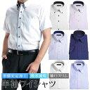 ショッピングスリム ワイシャツ 半袖 形態安定 新作 スリム メンズ クールビズ 形状安定 Yシャツ ドレスシャツ すっきりシルエット やや細身 COOL BIZ 吸水速乾