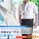 ワイシャツ 半袖 メンズ 形態安定 ホワイト Yシャツ 白シャツ クールビズ 夏物 COOLBIZ ビジネス ノーアイロン レギュラーカラーメッシュ調 清涼素材
