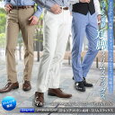 コットンスラックス ノータック ストレート(メンズ ビジネス パンツ 紳士 クールビズ COOLBIZ) pants【送料無料】