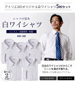 【送料無料】【 1枚あたり798円(税別)】白シャツ 5枚セット【白シャツ】【5枚セット