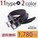 【イタリアンレザー使用】本革 ビジネス メンズ ベルト / 7117【楽ギフ_包装】【RCP】【ベルト】【Belt】】