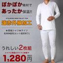 選べる シャツ ズボン下 ステテコ メンズ 白 ホワイト綿100% /oth-ml-in-1447