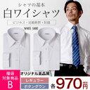 【福袋対象B】ワイシャツ 長袖 白 メン...