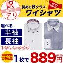 【1枚】訳あり激特価!7サイズから選べる長袖&半袖ワイシャツ アウトレット メンズシャツ