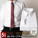 楽天スーパーSALE価格★50%以上OFF★【送料無料】ワイシャツ 5枚セット 白ワイシャツ