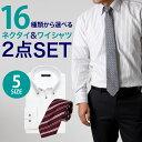 【ネクタイ付き】ワイシャツ ネクタイ 2点セット イージーケ...