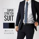 ストレッチ ビジネススーツ ソロテックス スーツ ベーシック シンプル 2つボタン 2ツ釦 定番 メンズ スリム リクルートスーツ 就活 福袋 / bt-me-su-1779