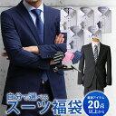 【福袋チケット】【送料無料】自分で選べるスーツ福袋チケット_7点福袋 スーツ ワイシ