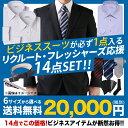 【送料無料】14点入りリクルート・フレッシャーズSET 20...
