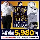 【送料無料】10点入りメンズ福袋 2018 ワイシャツ ビジ...