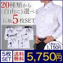 ★自由にデザイン選択!デザインワイシャツ5枚組【選べるセット】■デザイン豊富なお洒