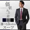 【送料無料】選べるスーツ ビジネス スーツ 2つボタン 2ツ釦 お手入れが楽 おしゃれ