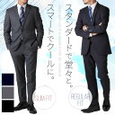 【送料無料】ビジネス スーツ 2つボタン 2ツ釦 洗える パンツウォッシャブル機能 スト