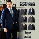 【選べる6色×20サイズ】春夏ビジネス スーツ ベーシック シンプル 定番 メンズ ビジネ