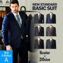 【福袋対象A】ビジネス スーツ 【選べる6色×20サイズ】オールシーズン スーツ メンズ
