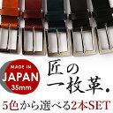 5色から選べる 2本セット 本革 カラー ベルト 本牛革 ビジネス カジュアル レザー 本革 メンズ 最安値に挑戦中♪ / oth-ux-be-1375-2set