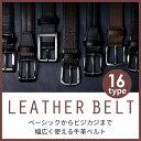 ベルト レザーベルト 牛革 ピン式 簡単ウエスト調整 穴あり 柔らかい ビジネス サイズ調整可能/oth-ux-be-1637