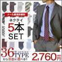 【ネクタイ選べるセット】ネクタイ 自由に選べる5本セット全36種類 /oth-ux-ne-1463【