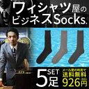 【メール便で送料無料】靴下5足セット 抗菌 防臭 吸水速乾 紳士 リブ編み ソックス セ