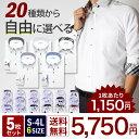 ★自由にデザイン選択!デザインワイシャツ5枚組【選べるセット...