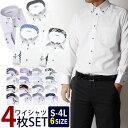 ★ワイシャツ メンズ 長袖 4枚 セット【4枚セット】 Yシ...