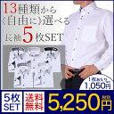 ワイシャツ【5枚セット】自由にデザイン選択可!デザインワイシ...