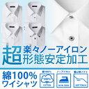 超形態安定加工ワイシャツ クールビズ Yシャツ メンズ ビジネス 形態安定 綿 コットン 100%/sun-ml-sbu-1381