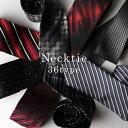 ネクタイ 豊富なデザ...