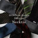 ネクタイ 豊富なデザインから選べる 全36種類 /● sun...