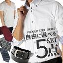 【自由に選べるワイシャツ5点】ワイシャツ 長袖 5枚 スリム 標準体 セット メンズ 選べるセット ...