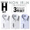 3枚セット_ノーアイロンシャツ 長袖 ワイシャツ Yシャツ メンズ ビジネス ノンアイロン 形態安定 ゆったり ボタンダウン レギュラー/at-ml-sre-1516-h-3f
