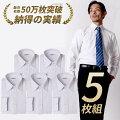 【8%OFF!458円割引中】 ワイシャツ 5枚組【1枚あたり1,047円】 長袖 メンズ 5枚セット スリム 標準...